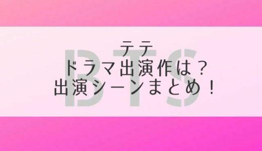 テテのドラマ出演作と日本放送日はいつ?画像・動画の出演シーンまとめ!