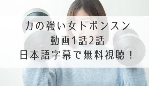 力の強い女トボンスン動画1話2話を日本語字幕で無料視聴!パンドラで感染?