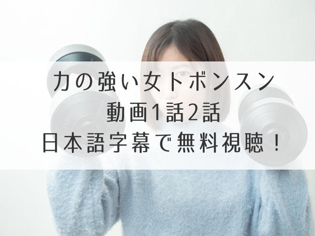 力の強い女トボンスン動画1話日本語字幕