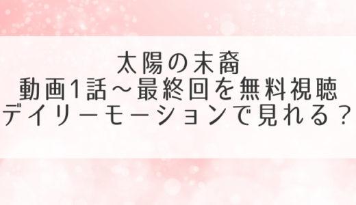 太陽の末裔動画2話~最終回を無料視聴!デイリーモーション・pandoraで見れる?