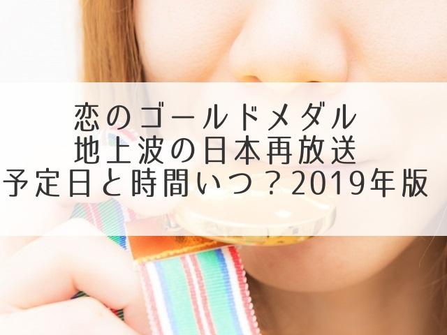 恋のゴールドメダル地上波日本