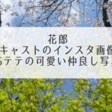 花郎キャストインスタ