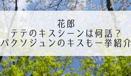 花郎テテのキスシーン何話?画像や動画でパクソジュンのキスも一挙紹介!