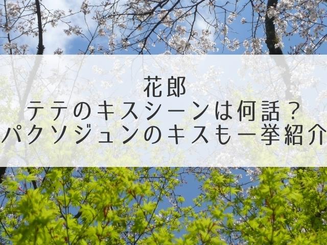花郎テテキスシーン