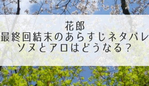 花郎(韓国ドラマ)最終回結末のあらすじネタバレ!ソヌとアロはどうなる?