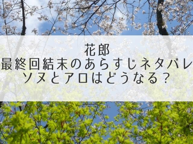 花郎最終回ネタバレ