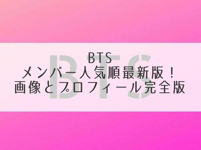 BTSメンバー人気順日本・海外最新版!画像とプロフィール完全版!
