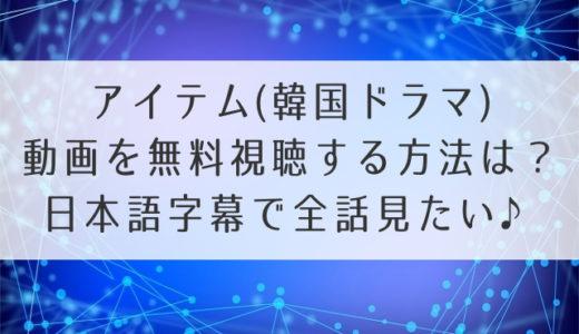 アイテム(韓国ドラマ)動画を日本語字幕で無料視聴する方法!最速配信はどこ?