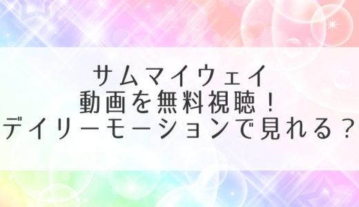 サムマイウェイ動画2話~最終回を無料視聴!デイリーモーション・pandoraで見れる?