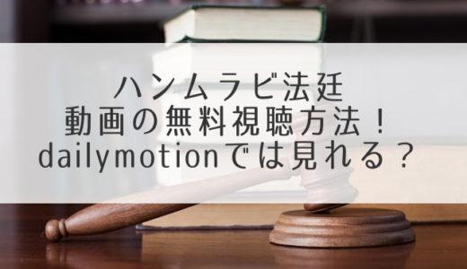 ハンムラビ法廷動画を見逃し配信で日本語字幕が無料はどこ?1話2話~最終回まで一気見しよう!