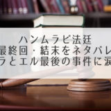 ハンムラビ法廷最終回ネタバレ