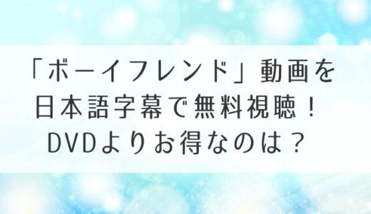 ボーイフレンド(韓国ドラマ)動画を日本語字幕で無料視聴!DVDよりお得なのはpandora?