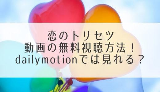 恋のトリセツ(韓国)動画を日本語字幕で無料視聴!TSUTAYA独占でU-NEXTは見れない?