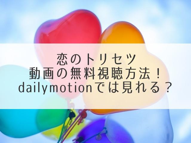 恋のトリセツ動画無料