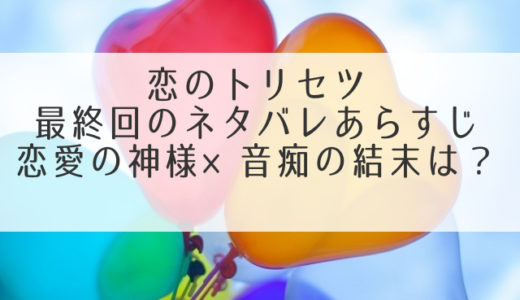 恋のトリセツ最終回のネタバレ・あらすじ!恋愛の神様×音痴の結末は?