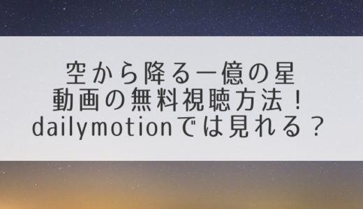 空から降る一億の星(韓国)動画1話を日本語字幕で無料視聴!pandoraで感染?