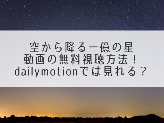 空から降る一億の星動画無料