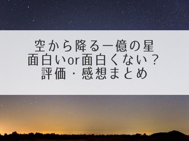 空から降る一億の星韓国は面白いor面白くない?評価・感想まとめ