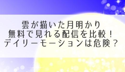 雲が描いた月明かり動画を日本語字幕で無料視聴!dailymotionでは見れない?