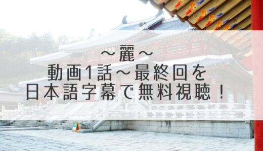 麗(韓国ドラマ)動画1話2話~最終回を日本語字幕で無料視聴!pandoraは見れない?