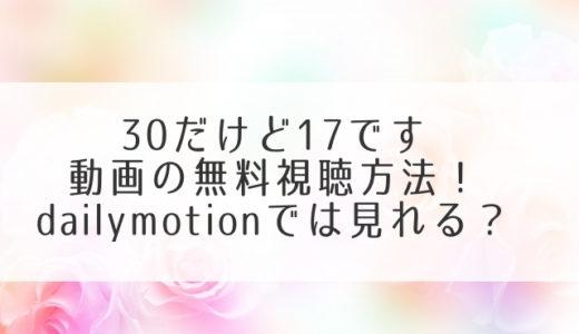 30だけど17です動画を日本語字幕で無料視聴!全話配信中を発見!