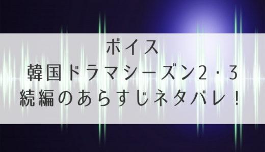 ボイス韓国ドラマシーズン2・3続編のあらすじネタバレ!ラストはどうなるの?
