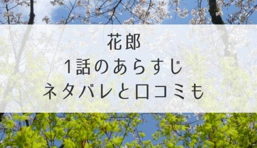 花郎1話のあらすじ・ネタバレと口コミ!初回の見どころはパクヒョンシク?