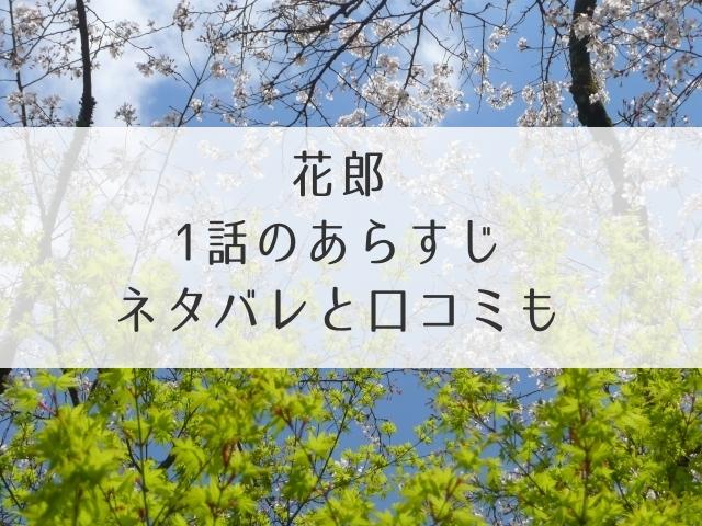 花郎あらすじネタバレ