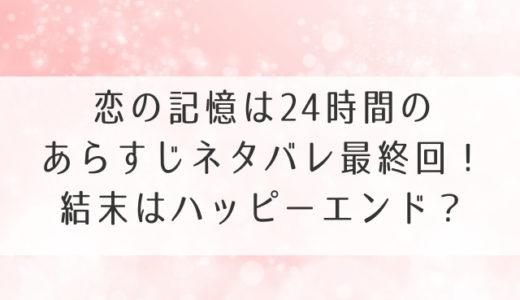 恋の記憶は24時間のあらすじネタバレ最終回!結末はハッピーエンド?