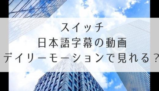 スイッチ(韓国ドラマ)動画を日本語字幕で無料視聴する方法!韓ドラの配信情報比較!
