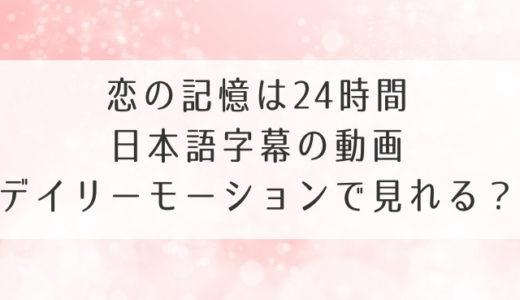 恋の記憶は24時間の動画を日本語字幕で無料視聴!1話2話~最終回までみれるたった1つの方法とは?