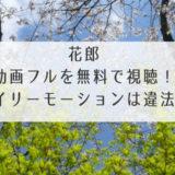 花郎動画無料