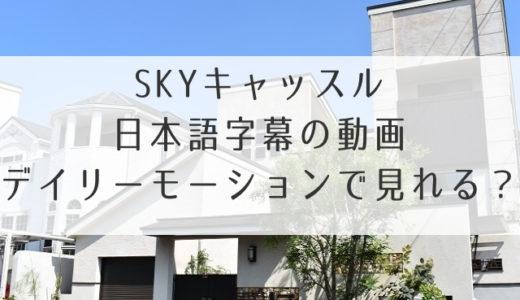 SKYキャッスル動画を日本語字幕で全話視聴できる方法を比較!無料視聴もできるおススメは?