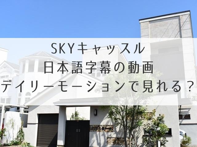 SKYキャッスル動画無料