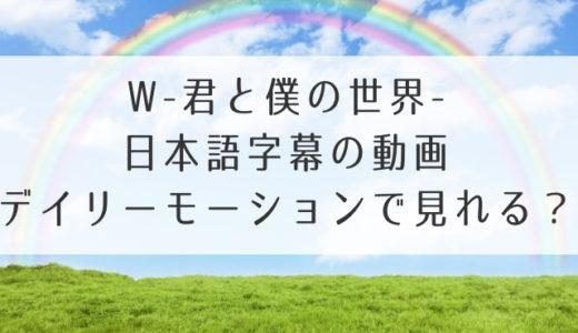 W君と僕の世界の動画を日本語字幕で無料視聴する方法!1話2話~最終回までタダ!