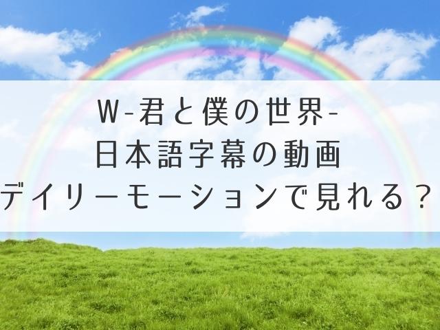W-君と僕の世界-動画無料