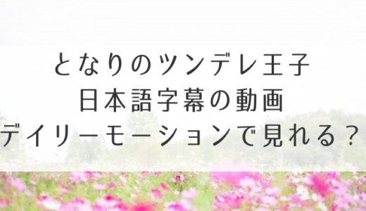 となりのツンデレ王子動画を日本語字幕で全話見れる方法を紹介!無料視聴も可能!
