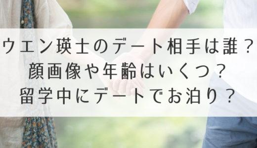 ウエンツ瑛士のデート相手(日本人女性)は誰?顔画像や年齢はいくつ?