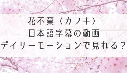 花不棄カフキ(中国ドラマ)動画を日本語字幕で全話見れる方法を紹介!無料視聴も可能!