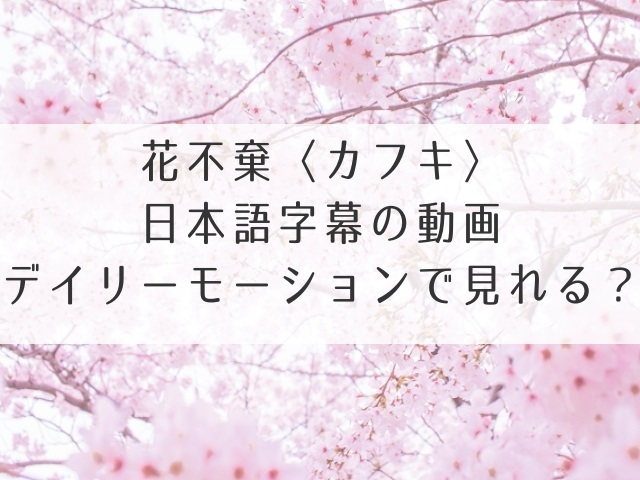 カフキ動画無料