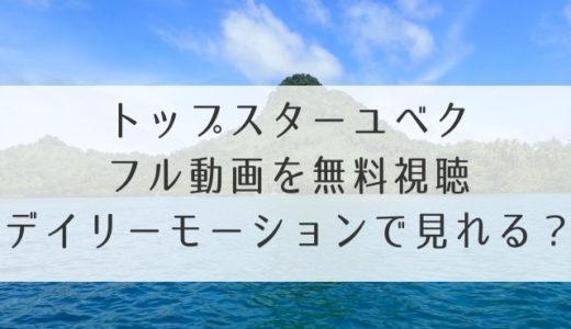 トップスターユベクの動画を日本語字幕で無料視聴!2話以降も無料で見れるのは?