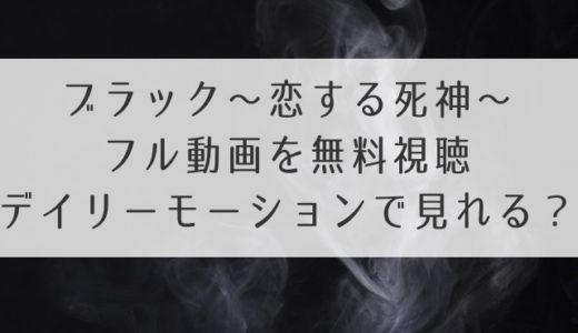 ブラック恋する死神の動画を日本語字幕で無料視聴する方法!2話3話も見れるのはこれ!