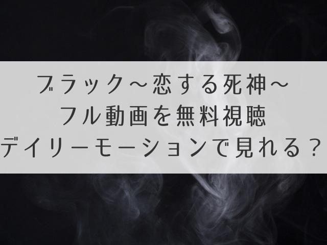 ブラック恋する死神動画無料