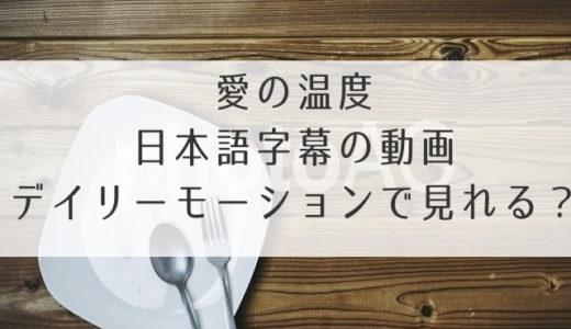 愛の温度の動画を日本語字幕で無料視聴する方法!1話2話~全話配信はpandoraでしてない?