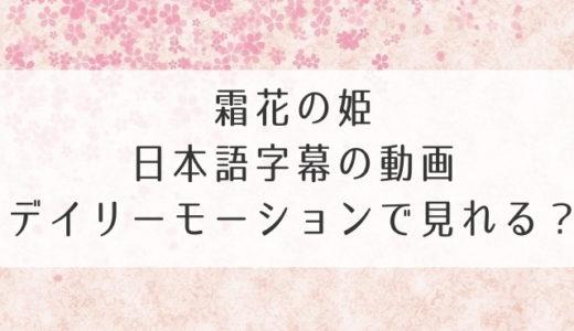 霜花の姫動画を日本語字幕で無料視聴する方法!最終回まで配信しているサービスは1つ!