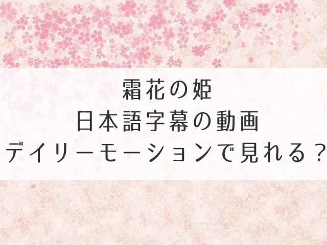 霜花の姫動画無料