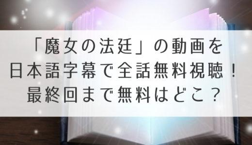 魔女の法廷の動画配信を日本語字幕で無料視聴!1話2話~最終回まで見れるのは?