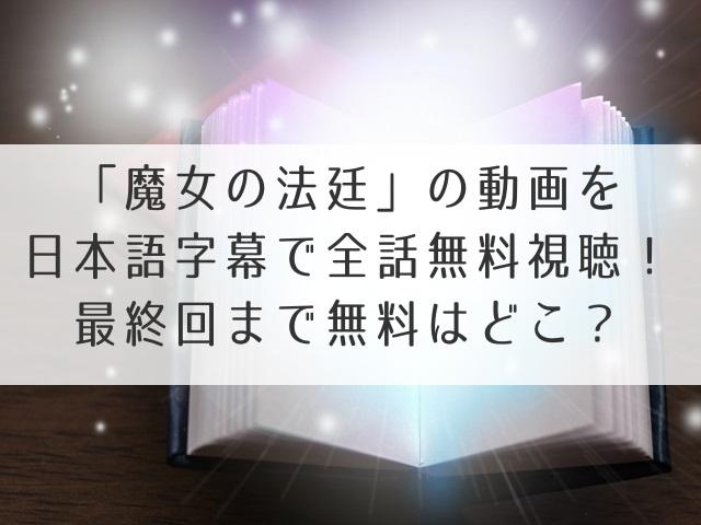 魔女の法廷動画日本語字幕