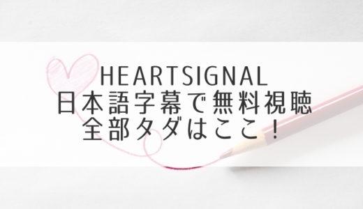 HEARTSIGNAL動画1・2を日本語字幕で無料視聴!全部タダはここ!