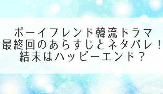 ボーイフレンド韓流ドラマ最終回のあらすじとネタバレ!結末はハッピーエンド?